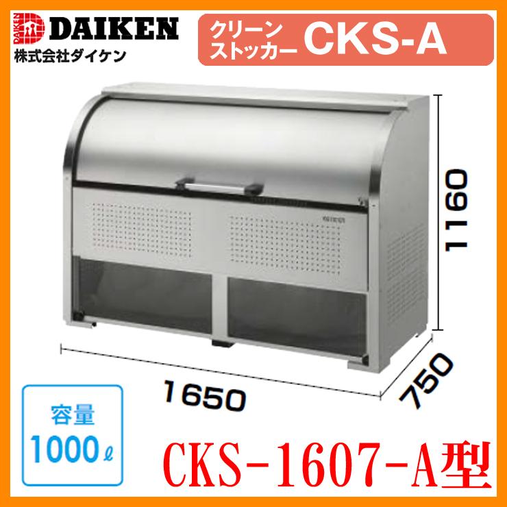 ゴミ箱 ダストボックス クリーンストッカー ステンレスタイプCKS-A型 CKS-1607-A型 業務用 ゴミ収集庫 クリーンボックス CKS-1607-A ダイケン 送料無料