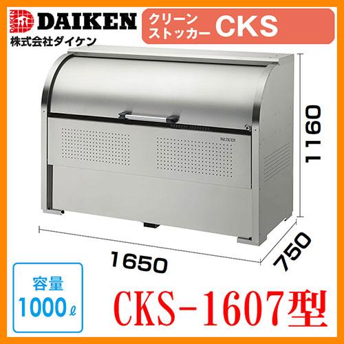 ゴミ箱 ダストボックス クリーンストッカー ステンレスタイプCKS型 CKS-1607型 業務用 ゴミ収集庫 クリーンボックス CKS-1607 ダイケン 送料無料