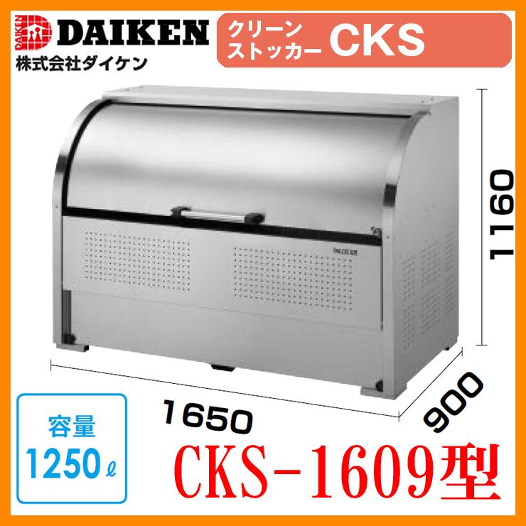 ゴミ箱 ダストボックス クリーンストッカー ステンレスタイプCKS型 CKS-1609型 業務用 ゴミ収集庫 クリーンボックス CKS-1609 ダイケン 送料無料