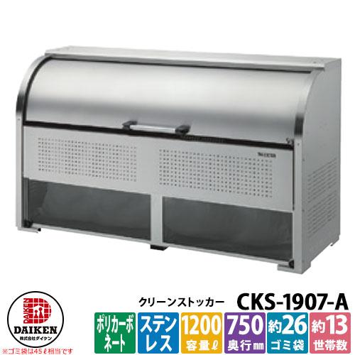 ゴミ箱 ダストボックス クリーンストッカー ステンレスタイプCKS-A型 CKS-1907-A型 業務用 ゴミ収集庫 クリーンボックス CKS-1907-A ダイケン