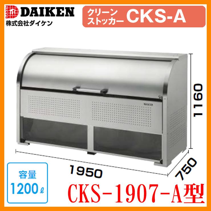 ゴミ箱 ダストボックス クリーンストッカー ステンレスタイプCKS-A型 CKS-1907-A型 業務用 ゴミ収集庫 クリーンボックス CKS-1907-A ダイケン 送料無料
