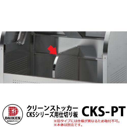ゴミ箱 ダストボックス クリーンストッカー CKS型用オプション品 仕切り板(750mm用) 業務用 ゴミ収集庫 クリーンボックス ダイケン CKS-PT