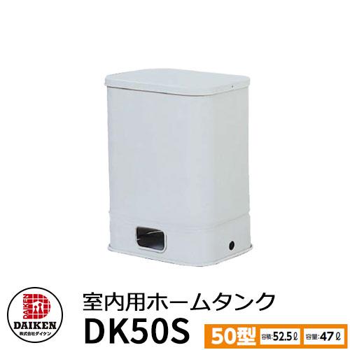 タンク 給油タンク 室内用ホームタンク 50型 DK50S 角型 ダイケン ホームタンクシリーズ 給油 灯油 ポリタンク オイルタンク 灯油タンク