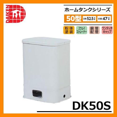 タンク 給油タンク 室内用ホームタンク 50型 DK50S 角型 ダイケン ホームタンクシリーズ 給油 灯油 ポリタンク オイルタンク 灯油タンク 送料無料