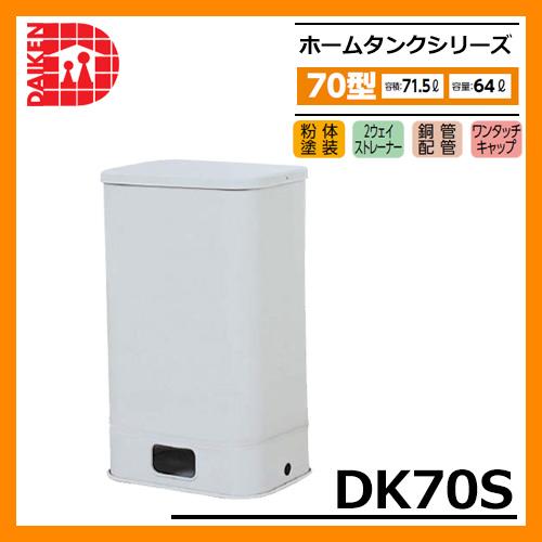 タンク 給油タンク 室内用ホームタンク70型 DK70S 角型 ダイケン ホームタンクシリーズ 給油 灯油 ポリタンク オイルタンク 灯油タンク 送料無料