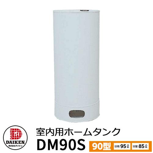 タンク 給油タンク 室内用ホームタンク 90型 DM90S 丸型 ダイケン ホームタンクシリーズ 給油 灯油 ポリタンク オイルタンク 灯油タンク