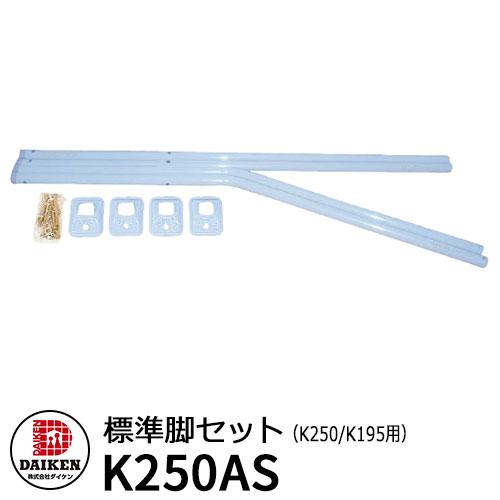 タンク 給油タンク 関連商品 タンク脚 標準脚セット(K250/K195用) K250AS ダイケン ホームタンクシリーズ 専用オプション
