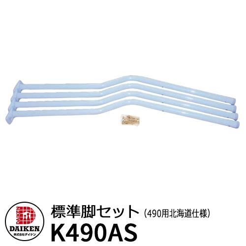 タンク 給油タンク 関連商品 タンク脚 標準脚セット(490用) 北海道仕様 K490AS ダイケン ホームタンクシリーズ 専用オプション