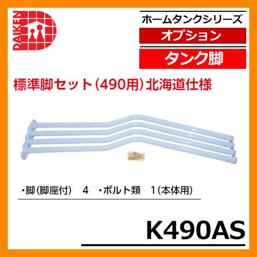 タンク 給油タンク 関連商品 タンク脚 標準脚セット(490用) 北海道仕様 K490AS ダイケン ホームタンクシリーズ 専用オプション 送料無料
