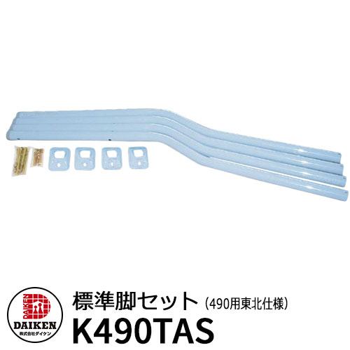 タンク 給油タンク 関連商品 タンク脚 標準脚セット(490用) 東北仕様 K490TAS ダイケン ホームタンクシリーズ 専用オプション