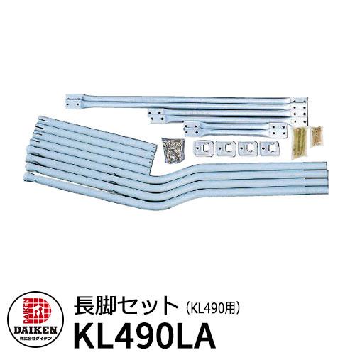 タンク 給油タンク 関連商品 タンク脚 長脚セット(KL490用) KL490LA ダイケン ホームタンクシリーズ 専用オプション
