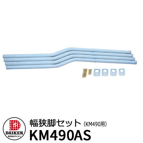 タンク 給油タンク 関連商品 タンク脚 幅狭脚セット(KM490用) KM490AS ダイケン ホームタンクシリーズ 専用オプション
