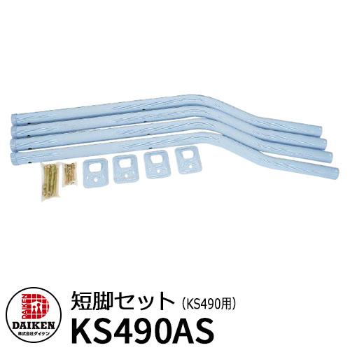 タンク 給油タンク 関連商品 タンク脚 短脚セット(KS490用) KS490AS ダイケン ホームタンクシリーズ 専用オプション