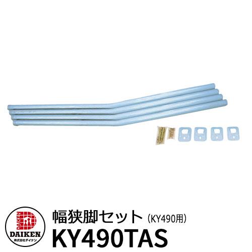 タンク 給油タンク 関連商品 タンク脚 幅狭脚セット(KY490用) KY490TAS ダイケン ホームタンクシリーズ 専用オプション