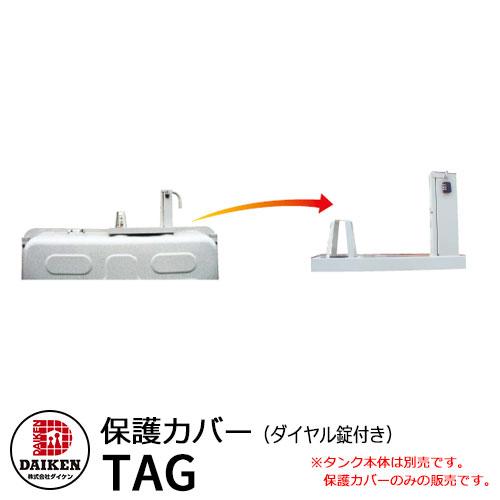 タンク 給油タンク 関連商品 ホームタンク専用 TAG保護カバー TAG ダイケン ホームタンクシリーズ ホームタンク専用カバー オプション