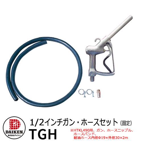 タンク 給油タンク 関連商品 ホームタンク専用 1/2インチガン・ホースセット(固定) TGH ダイケン ホームタンクシリーズ 専用オプション
