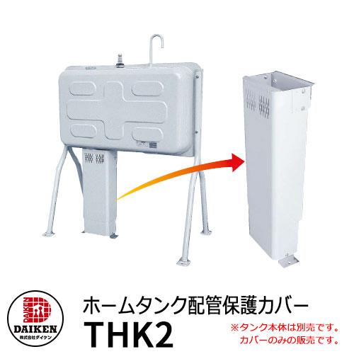 タンク 給油タンク 関連商品 屋外用ホームタンク専用 ホームタンク配管保護カバー THK2 ダイケン ホームタンクシリーズ タンク専用カバー オプション