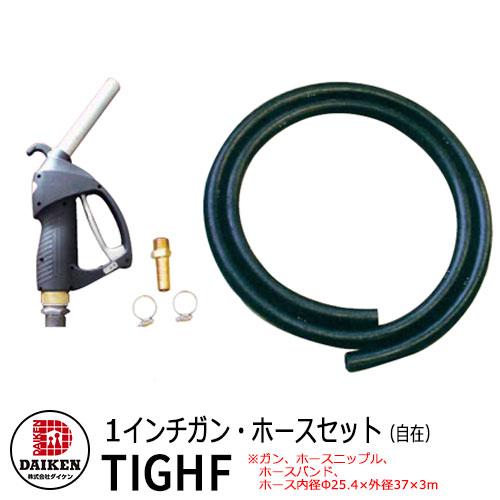タンク 給油タンク 関連商品 ホームタンク専用 1インチガン・ホースセット(自在) TIGHF ダイケン ホームタンクシリーズ 専用オプション