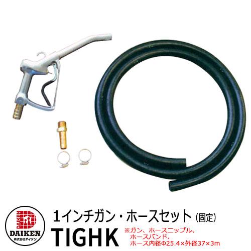タンク 給油タンク 関連商品 ホームタンク専用 1インチガン・ホースセット(固定) TIGHK ダイケン ホームタンクシリーズ 専用オプション