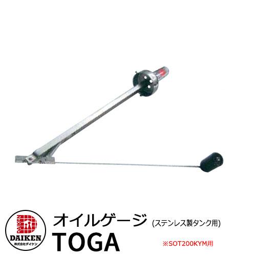 タンク 給油タンク 関連商品 オイルゲージ ステンレス製タンク用 SOT200KYM用 TOGA ダイケン ホームタンクシリーズ 専用オプション