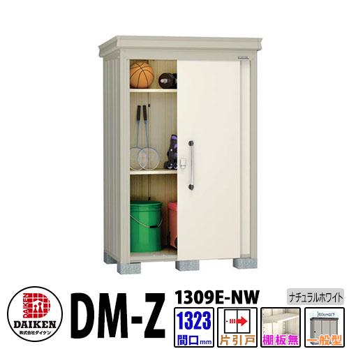 ダイケン 高強度物置 DM-Z1309E-NW 間口1323×奥行923(mm:土台部) ナチュラルホワイト 一般型 棚板無 ガーデン物置