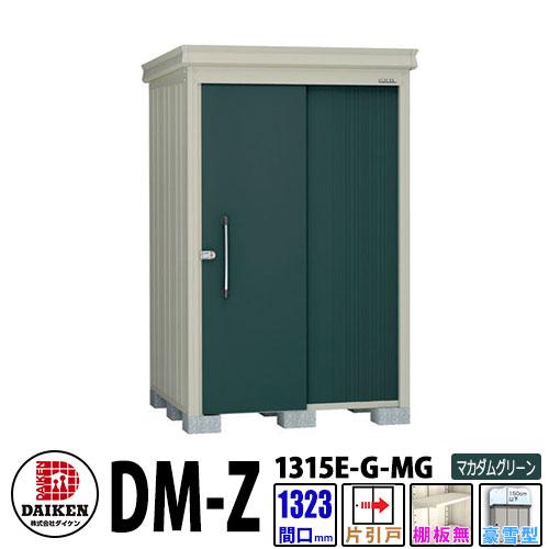 ダイケン 高強度物置 DM-Z1315E-G-MG 間口1323×奥行1523(mm:土台部) マカダムグリーン 豪雪型 棚板無 ガーデン物置