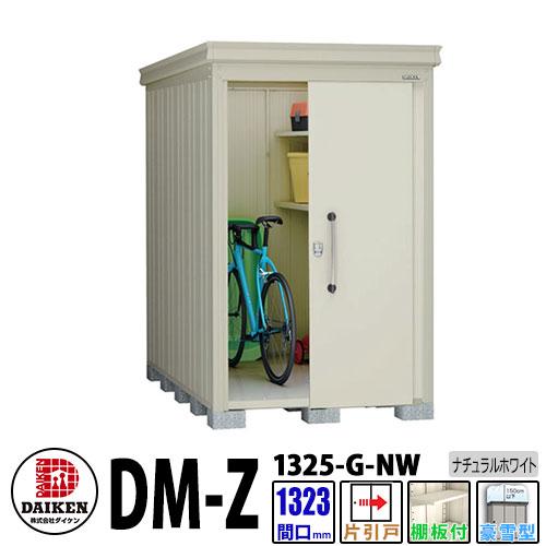 ダイケン 高強度物置 DM-Z1325-G-NW 間口1323×奥行2523(mm:土台部) ナチュラルホワイト 豪雪型 棚板付 ガーデン物置