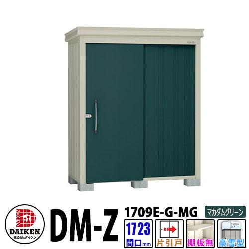 ダイケン 高強度物置 DM-Z1709E-G-MG 間口1723×奥行923(mm:土台部) マカダムグリーン 豪雪型 棚板無 ガーデン物置