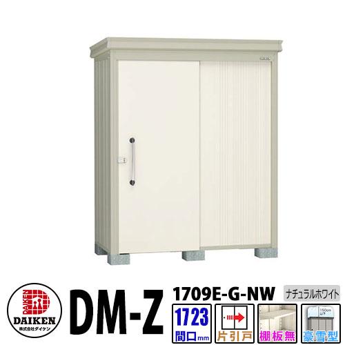 ダイケン 高強度物置 DM-Z1709E-G-NW 間口1723×奥行923(mm:土台部) ナチュラルホワイト 豪雪型 棚板無 ガーデン物置