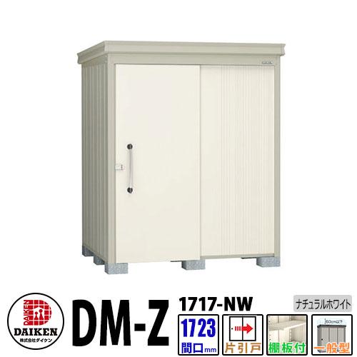 ダイケン 高強度物置 DM-Z1717-NW 間口1723×奥行1723(mm:土台部) ナチュラルホワイト 一般型 棚板付 ガーデン物置