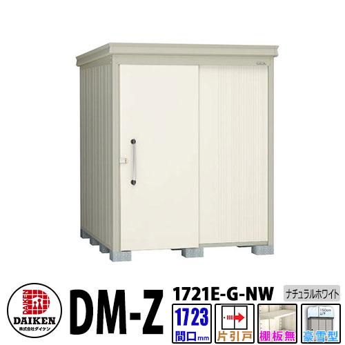 ダイケン 高強度物置 DM-Z1721E-G-NW 間口1723×奥行2123(mm:土台部) ナチュラルホワイト 豪雪型 棚板無 ガーデン物置