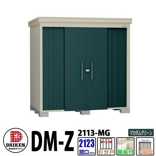 ダイケン 高強度物置 DM-Z2113-MG 間口2123×奥行1323(mm:土台部) マカダムグリーン 一般型 棚板付 ガーデン物置