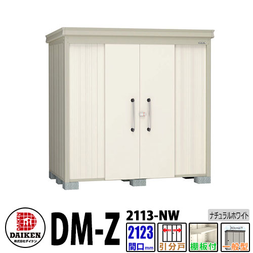 ダイケン 高強度物置 DM-Z2113-NW 間口2123×奥行1323(mm:土台部) ナチュラルホワイト 一般型 棚板付 ガーデン物置
