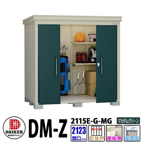 ダイケン 高強度物置 DM-Z2115E-G-MG 間口2123×奥行1523(mm:土台部) マカダムグリーン 豪雪型 棚板無 ガーデン物置