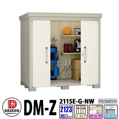 ダイケン 高強度物置 DM-Z2115E-G-NW 間口2123×奥行1523(mm:土台部) ナチュラルホワイト 豪雪型 棚板無 ガーデン物置
