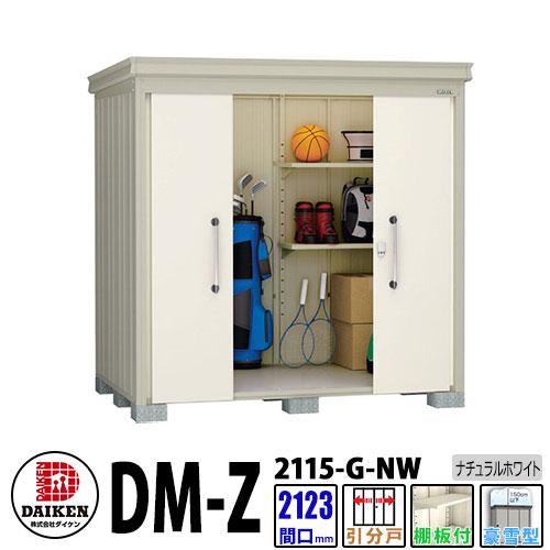【オンライン限定商品】 ダイケン 高強度物置 DM-Z2115-G-NW DM-Z2115-G-NW 間口2123×奥行1523(mm:土台部) ナチュラルホワイト 高強度物置 豪雪型 棚板付 棚板付 ガーデン物置, リビングソウル:f98e677b --- delivery.lasate.cl
