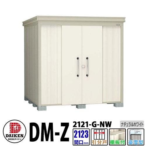 ダイケン 高強度物置 DM-Z2121-G-NW 間口2123×奥行2123(mm:土台部) ナチュラルホワイト 豪雪型 棚板付 ガーデン物置