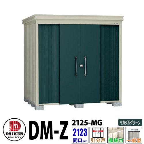 ダイケン 高強度物置 DM-Z2125-MG 間口2123×奥行2523(mm:土台部) マカダムグリーン 一般型 棚板付 ガーデン物置