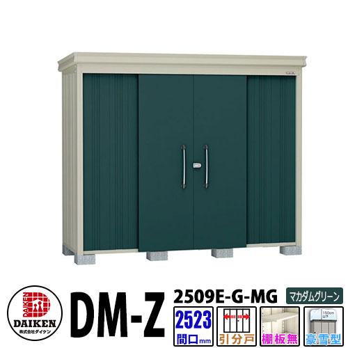 ダイケン 高強度物置 DM-Z2509E-G-MG 間口2523×奥行923(mm:土台部) マカダムグリーン 豪雪型 棚板無 ガーデン物置