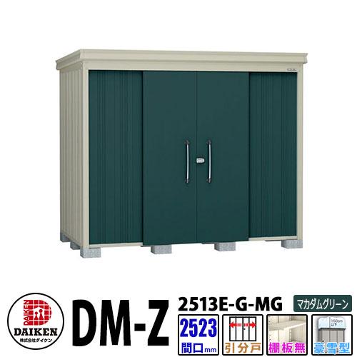 ダイケン 高強度物置 DM-Z2513E-G-MG 間口2523×奥行1323(mm:土台部) マカダムグリーン 豪雪型 棚板無 ガーデン物置