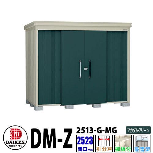 ダイケン 高強度物置 DM-Z2513-G-MG 間口2523×奥行1323(mm:土台部) マカダムグリーン 豪雪型 棚板付 ガーデン物置
