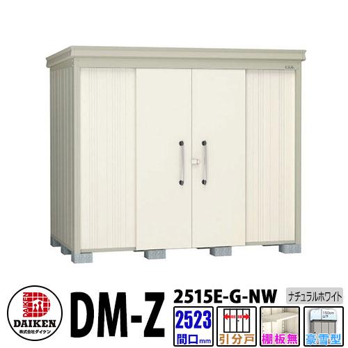 ダイケン 高強度物置 DM-Z2515E-G-NW 間口2523×奥行1523(mm:土台部) ナチュラルホワイト 豪雪型 棚板無 ガーデン物置