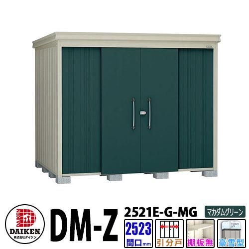 ダイケン 高強度物置 DM-Z2521E-G-MG 間口2523×奥行2123(mm:土台部) マカダムグリーン 豪雪型 棚板無 ガーデン物置