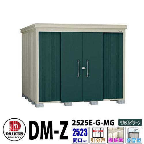 ダイケン 高強度物置 DM-Z2525E-G-MG 間口2523×奥行2523(mm:土台部) マカダムグリーン 豪雪型 棚板無 ガーデン物置