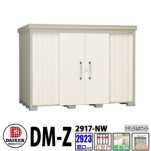 ダイケン 高強度物置 DM-Z2917-NW 間口2923×奥行1723(mm:土台部) ナチュラルホワイト 一般型 棚板付 ガーデン物置