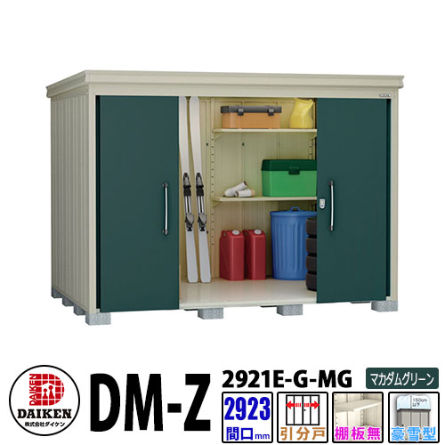 ダイケン 高強度物置 DM-Z2921E-G-MG 間口2923×奥行2123(mm:土台部) マカダムグリーン 豪雪型 棚板無 ガーデン物置