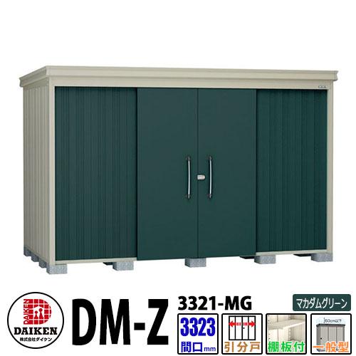 ダイケン 高強度物置 DM-Z3321-MG 間口3323×奥行2123(mm:土台部) マカダムグリーン 一般型 棚板付 ガーデン物置