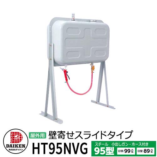 タンク 給油タンク 屋外用ホームタンク 95型 壁寄せスライドタイプ スチール製 HT95NVG 小出しガン・ホース付 ダイケン ホームタンクシリーズ 給油 灯油 ポリタンク オイルタンク 灯油タンク