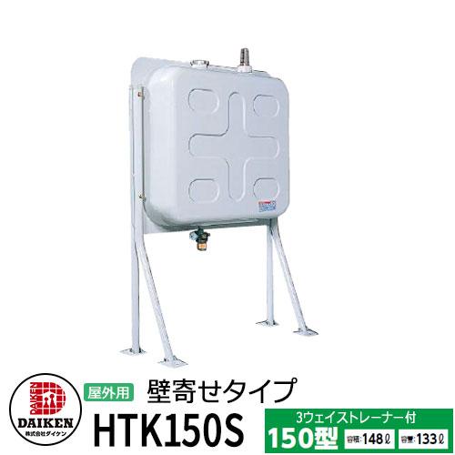 タンク 給油タンク 屋外用ホームタンク 150型 壁寄せタイプ HTK150S 3ウェイストレーナー付 ダイケン ホームタンクシリーズ 給油 灯油 ポリタンク オイルタンク 灯油タンク