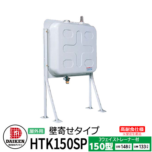 タンク 給油タンク 屋外用ホームタンク 150型 壁寄せタイプ HTK150SP 高耐食仕様 3ウェイストレーナー付 ダイケン ホームタンクシリーズ 給油 灯油 ポリタンク オイルタンク 灯油タンク